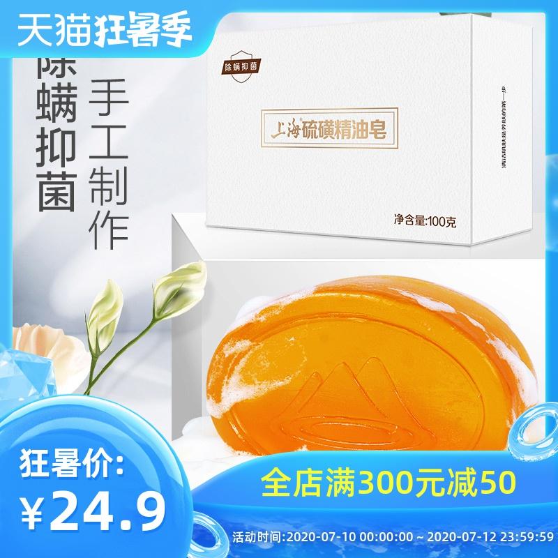 上海硫磺精油皂100g除螨硫磺香皂潔面皂洗臉皂調節水油平衡去螨蟲