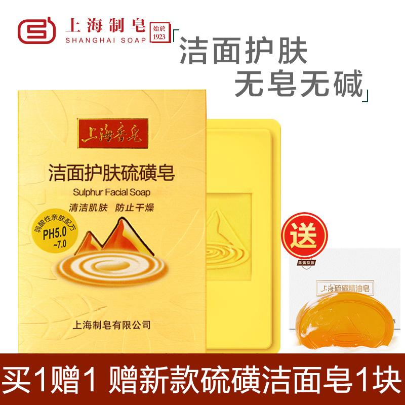 上海香皂洁面护肤硫磺皂120g洁面皂洗脸皂洁面护肤硫磺皂