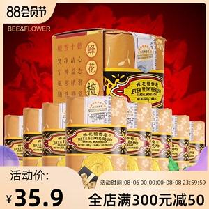蜂花香皂檀香皂125g*8块 清洁润滑肌肤 天然蜂檀 老牌国货沐浴皂