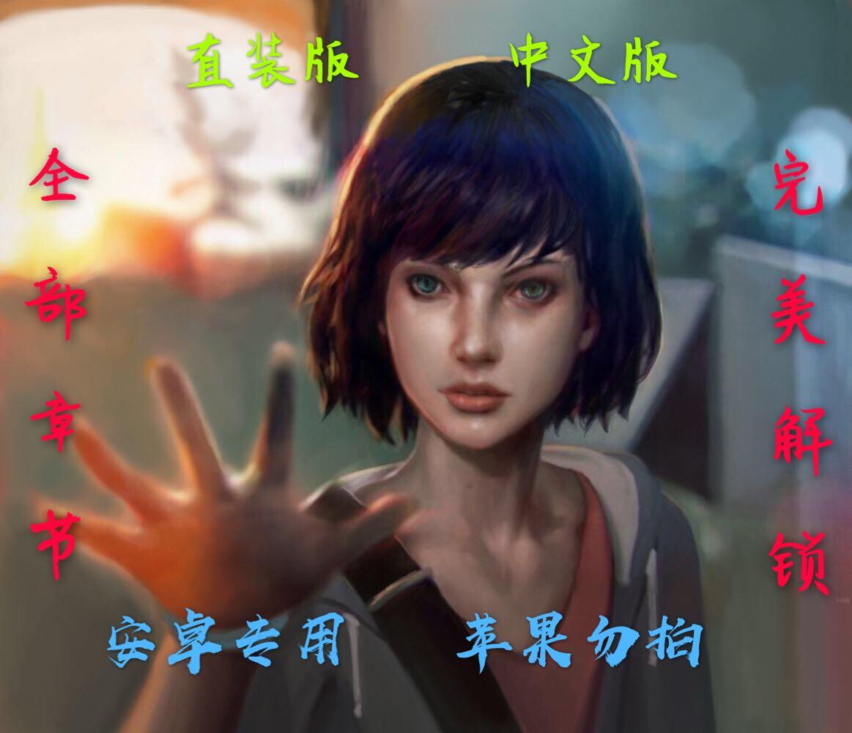 中文版完整汉化