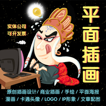 Original design cartoon character business painting set animation custom avatar hand-painted AI illustration material poster packaging PS