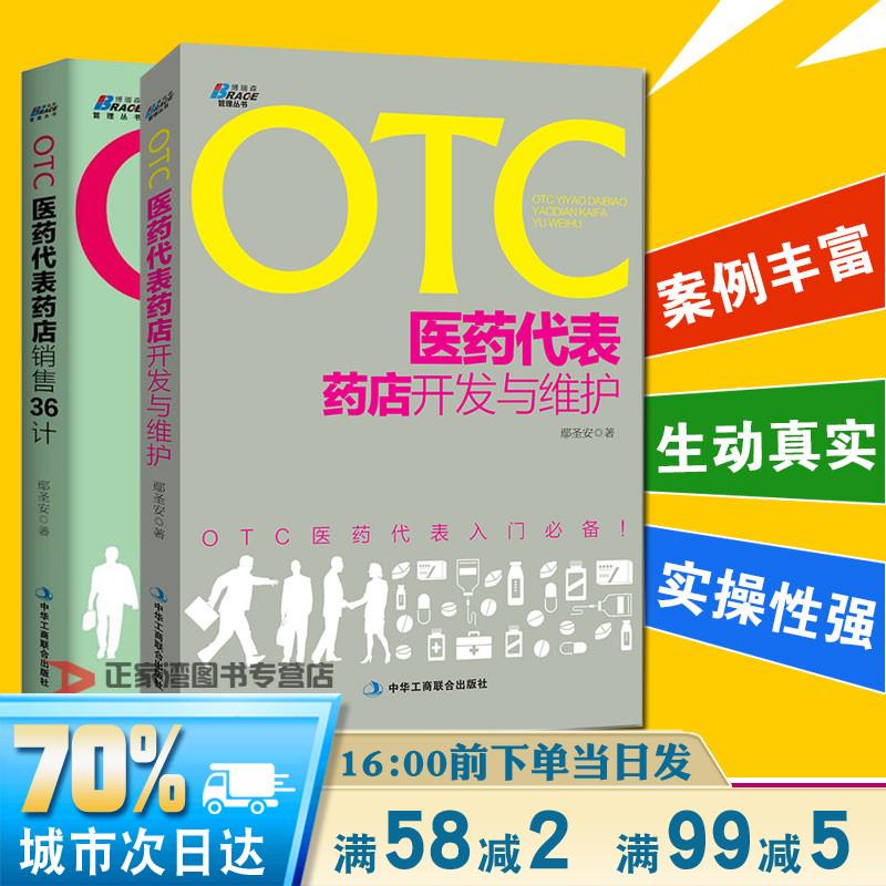 【赠送电子书】医药营销套装2册 OTC医药代表销售36计 OTC医药代表药店开发与维护 OTC非处方药入门 药品销售公司市场营销书TZ