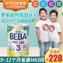 德国雀巢贝巴BEBA 早产儿ha 3段超级能恩免敏适度水解蛋白易消化