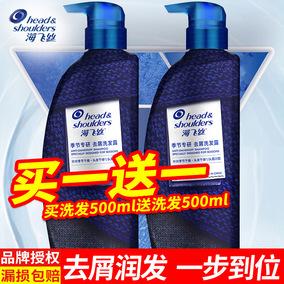 海飞丝露季节专研套装男女洗发水