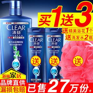 清扬洗发水露男士750ml活力控油去油去屑止痒洗头膏正品包邮促销