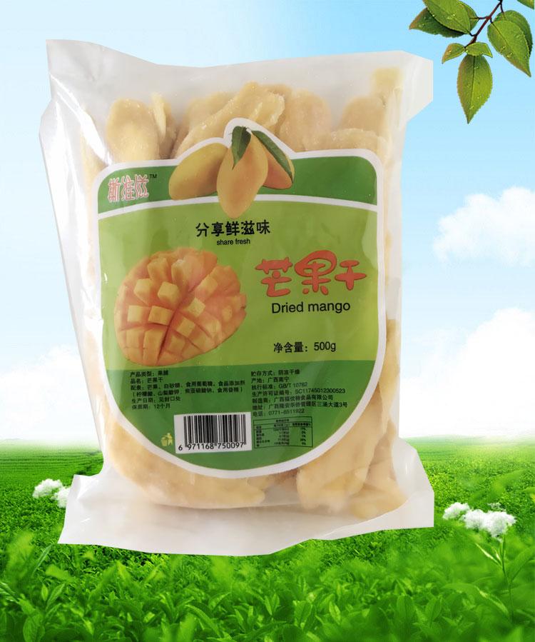 斯维滋芒果干零食500g网红推荐广西特产新鲜手工蜜钱女生袋装包邮