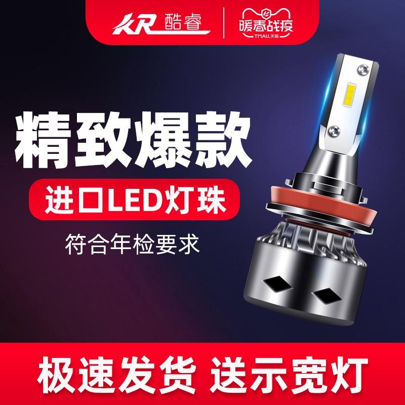 汽车LED大灯超亮h1h4h7h11远光近光激光灯泡强光车灯9012改装9005
