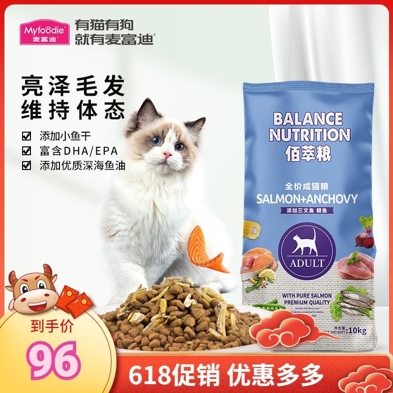 麦富迪佰萃成猫糧10 kgサーモン英短美室内猫通用型主要食糧20斤入り