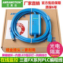 艾莫迅适用三菱plc编程电缆USB数据下载FX系列通讯连接线USB-SC09