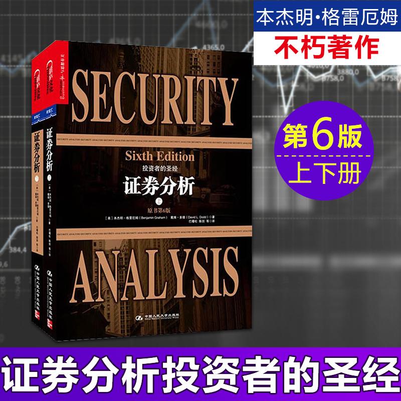 证券分析 格雷厄姆 原书第6版(上下)  聪明的投资者证券投资分析投资市场技术分析股市趋势技术分析金融投资管理书籍金融类图书