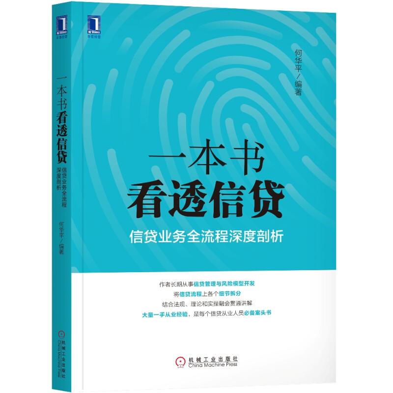 机械工业 一本书看透信贷:信贷业务全流程深度剖析 信贷基础知识书 信贷业务业务流程研究 信贷风险管理 信贷风控书籍