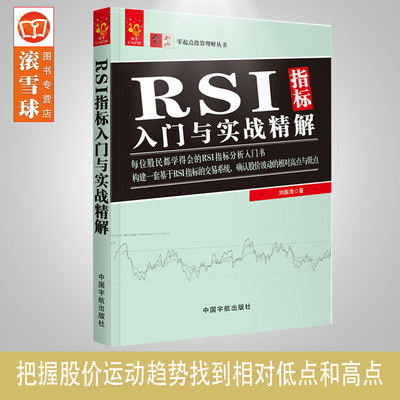 Introduction to RSI indicators and practical explanations RSI indicators constitute trading techniques and techniques K-line MACD moving average Bollinger Bands indicator combination stocks tutorial books RSI pattern analysis tutorial books