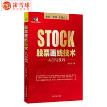 智慧书籍一本证券期货心理实战用书炒股证券期货之老鬼真言从一万到一亿库存尾品正版包邮