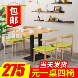 牛角椅奶茶店桌椅组合快餐饭店烧烤餐饮商用简约铁艺桌子网红桌椅
