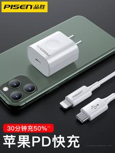 品胜18W快充PD充电器头适用苹果11pro快速X数据线XSMax手机iPhone一套装XR插头7正品8Plus闪充iPad单头二合一