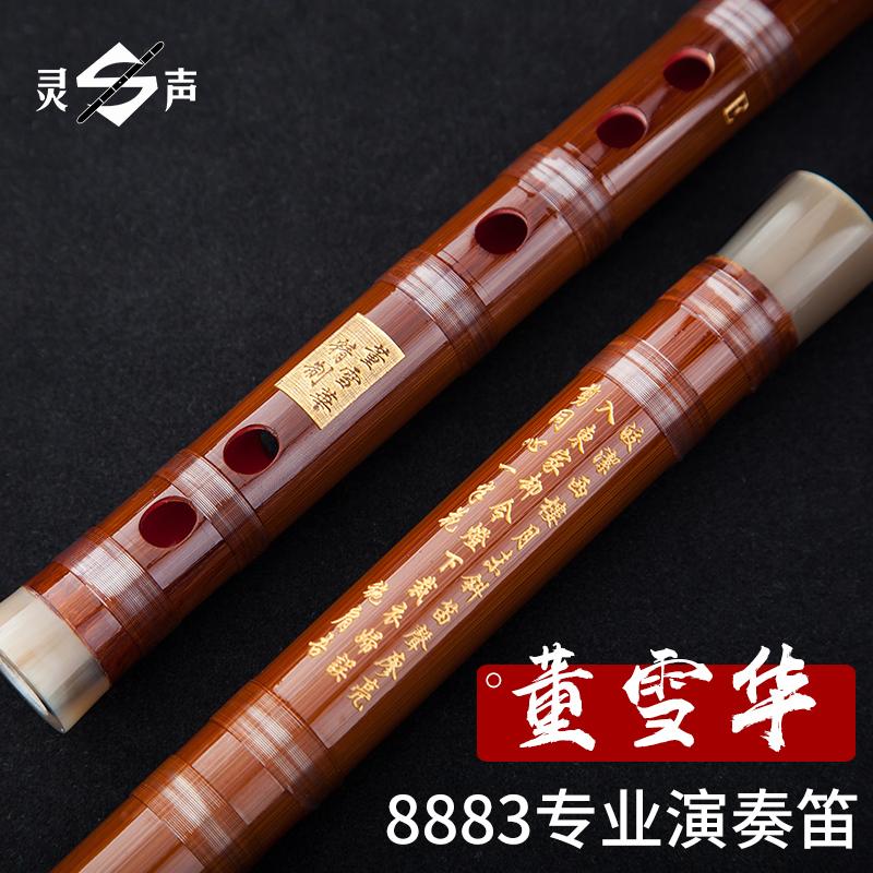 灵声乐器董雪华笛子8883竹笛成人专业演奏笛子(一节两节)苦竹笛