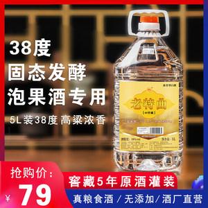 38度老特曲5l浓香型低度10斤白酒
