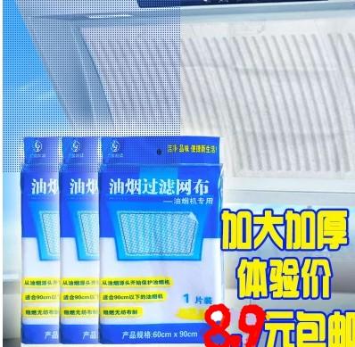 抽油烟机过滤网布吸油纸家用防油包邮吸油无纺布过滤棉 家用加厚