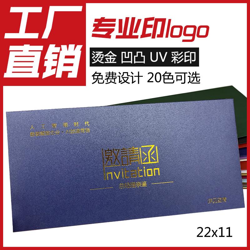 信封定制印刷烫金logo珠光纸邀请函定做请帖优惠券 5号特种纸信封