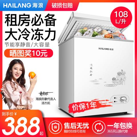 家用小冰柜大容量商用节能双温 冷柜迷你小型冷冻柜冷藏保鲜两用