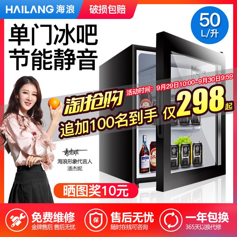 50L冰吧茶叶柜冷藏柜保鲜柜 恒温酒红酒家用客厅单门小冰箱迷小型