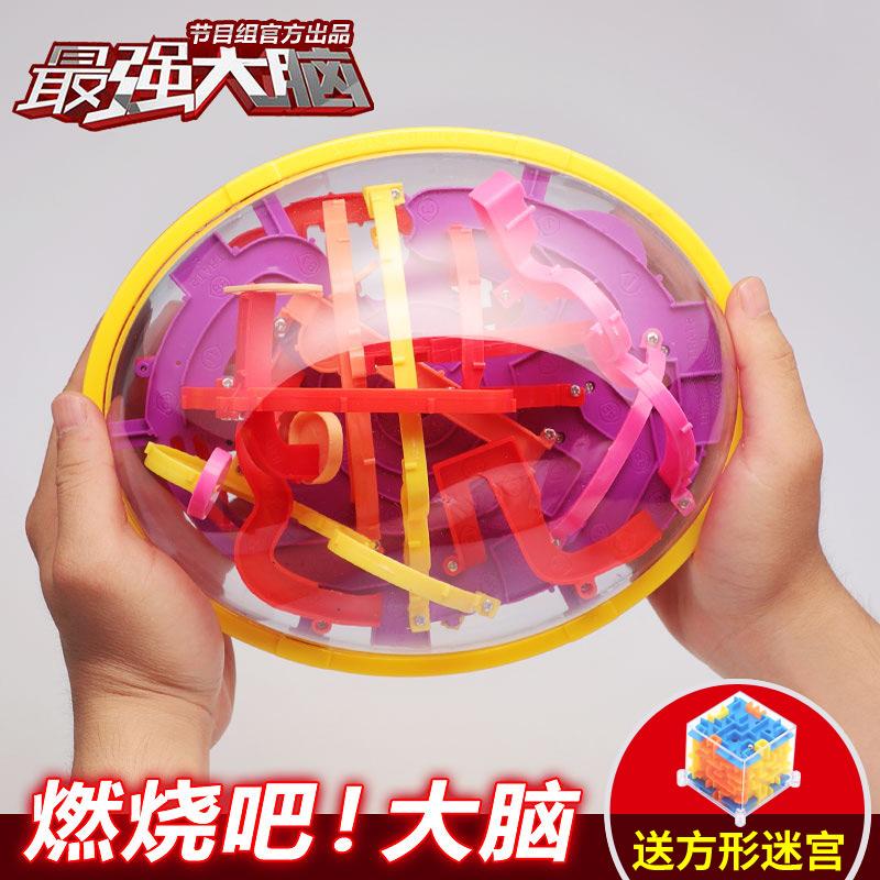 最强大脑走珠迷宫球益智玩具燃烧吧迷宫8岁9男孩生日礼物童小学生