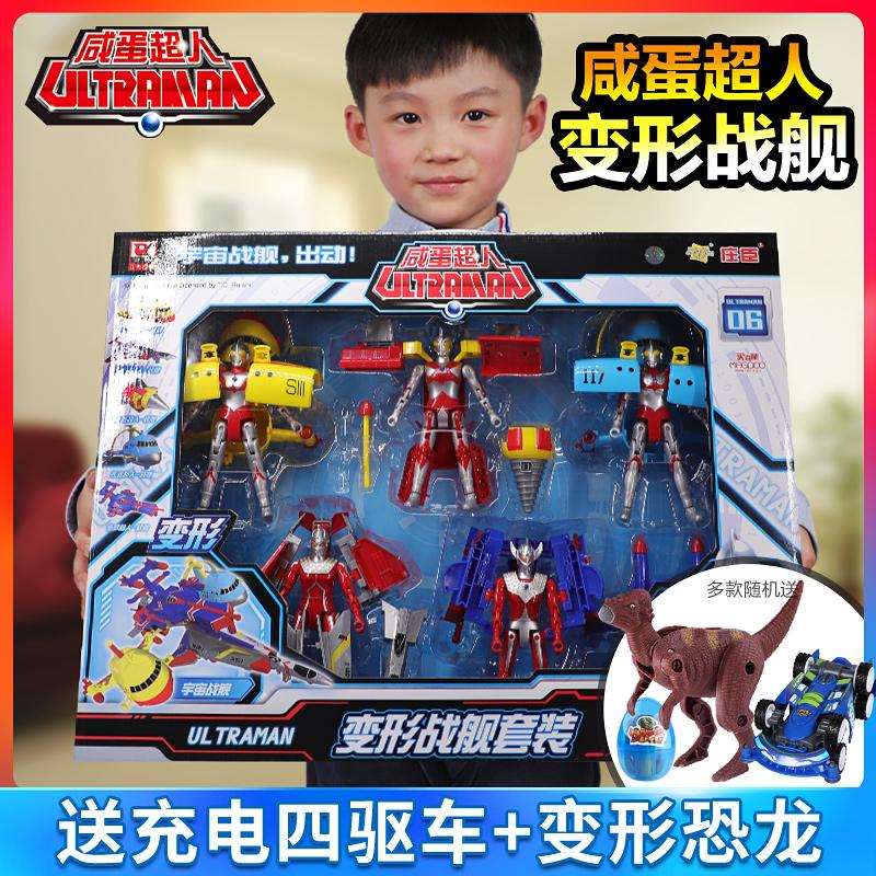 奥特曼变形战舰组合套装咸蛋超人怪兽玩具儿童生日礼物小学生男孩