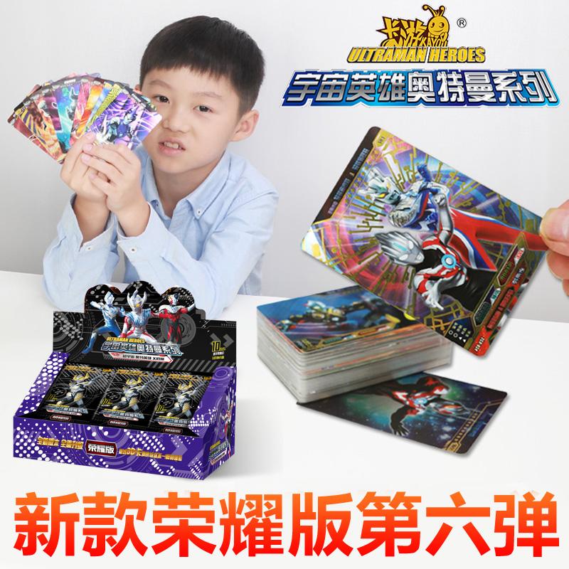 第六弹荣耀版奥特曼卡片金卡全套满星卡绝版ur浮雕卡3d卡牌立体卡