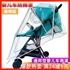通用婴儿车雨罩推车防雨罩宝宝伞车防风罩防尘儿童手推车挡风雨衣