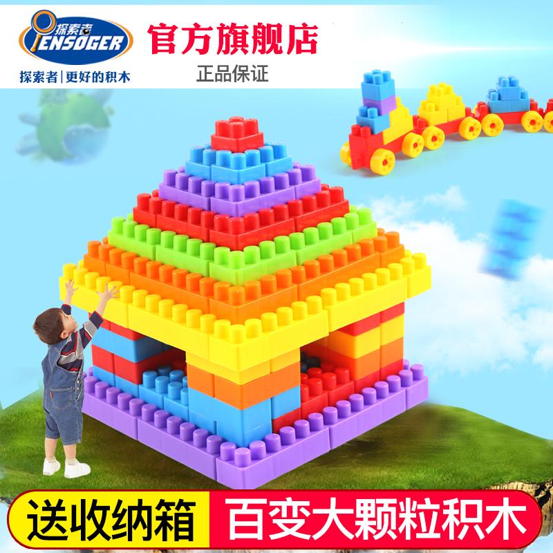 探索者大颗粒塑料拼装搭插1-2玩具有赠品