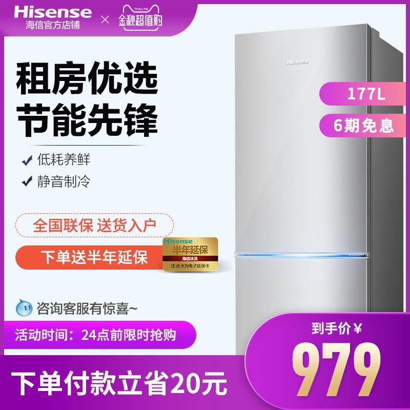 11-30新券hisense /海信升小型双门家用冰箱