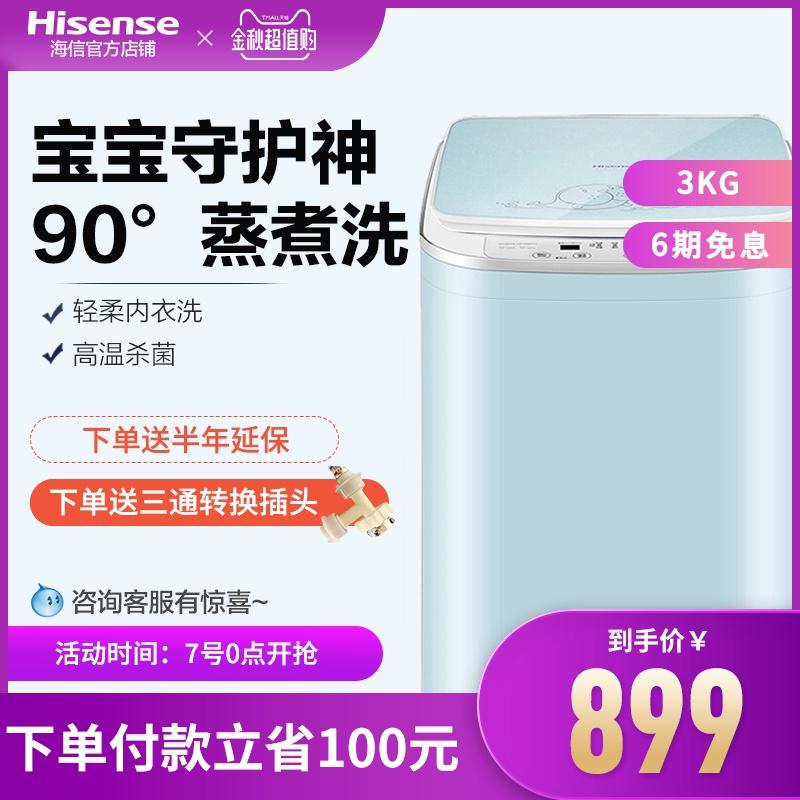 满21元可用20元优惠券Hisense/海信XQB30-M108LH 3kg儿童婴儿洗衣机迷你全自动小型