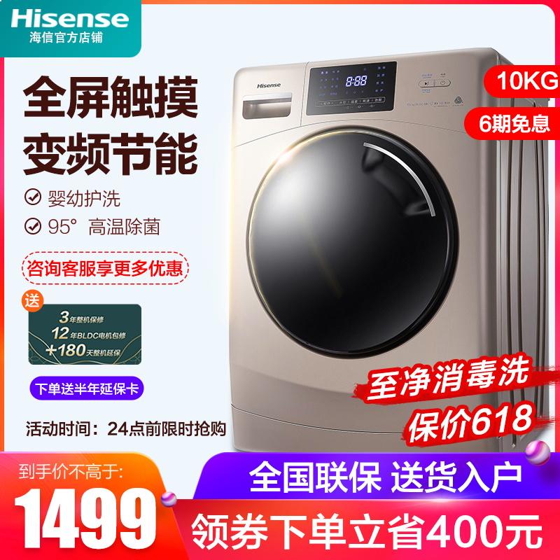 Hisense/海信 HG100DAA122FG 新款金色触控变频家用滚筒洗衣机图片