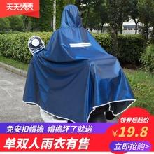 摩托电动电瓶车雨衣女男遮脸骑行防水单人双人加大加厚防专用雨披