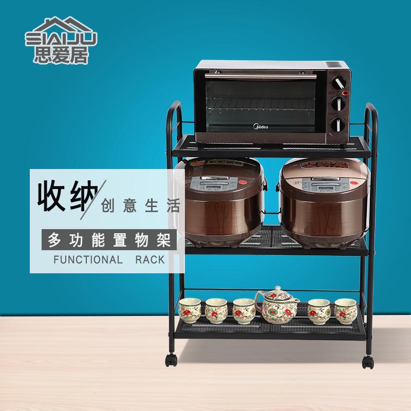 思愛居廚房落地置物層架多層微波爐烤箱收納儲物架金屬可移動架子