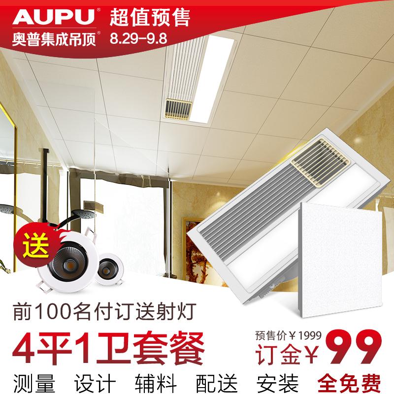 奧普 AUPU 集成吊頂鋁扣板 風暖浴霸三合一 衛生間套餐暖風一號