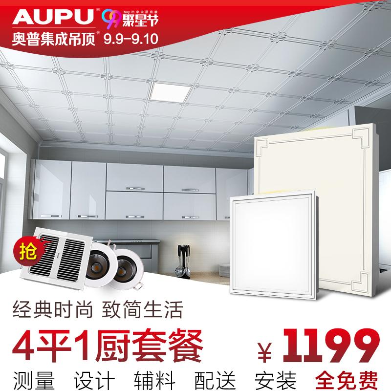 奧普 集成吊頂 鋁扣板 吊頂套餐廚房衛生間扣板LED燈包 致簡A