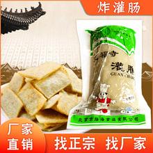 任君品老北京龙福寺炸灌肠地方特产特色煎小吃隆福寺风味油炸食品