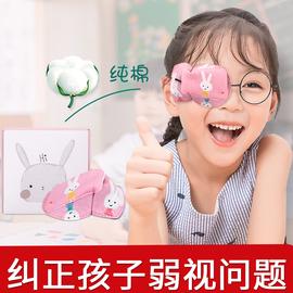 弱视眼罩眼贴儿童单眼斜视弱视矫正全棉眼贴眼镜罩遮光遮盖布小孩