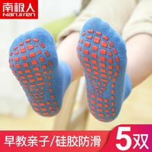 南极人蹦床袜儿童学步袜地板袜套防滑底瑜伽室内宝宝婴儿早教袜子