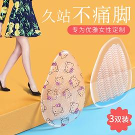 硅胶前掌垫女士凉鞋防滑垫防痛加厚半垫半码垫高跟鞋鞋垫前脚掌垫