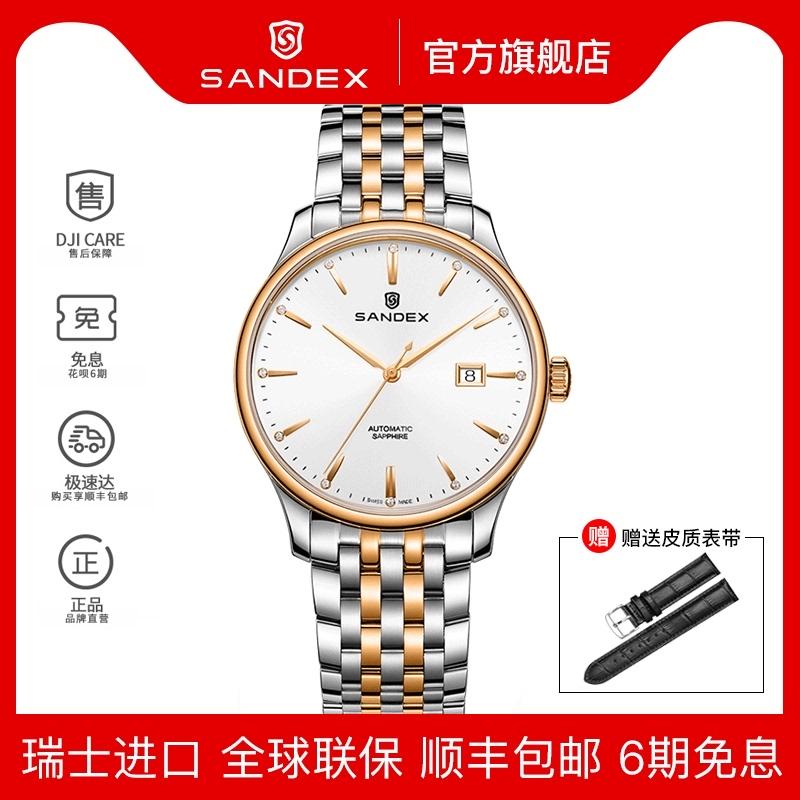 瑞士原装进口三度士SANDEX男表全自动机械表精钢奢华商务手表男