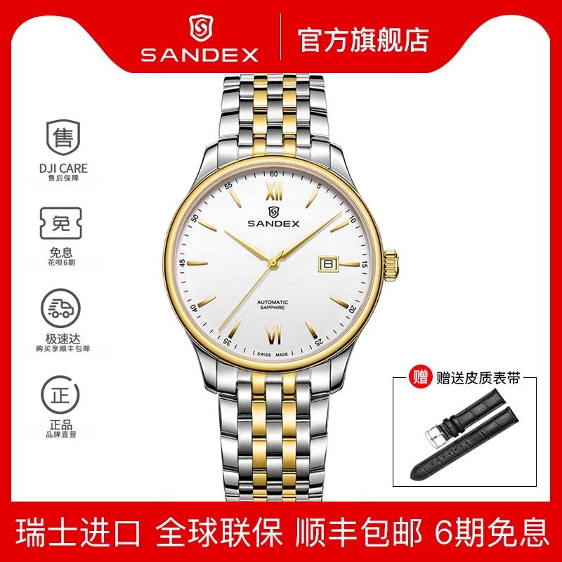 SANDEX三度士瑞士原装进口品牌男表全自动机械表精钢表带手表男