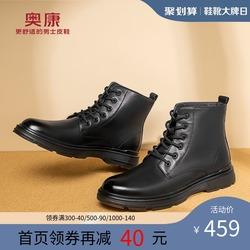奥康男鞋 2021冬季新款真皮工装靴百搭马丁靴复古时尚英伦男靴