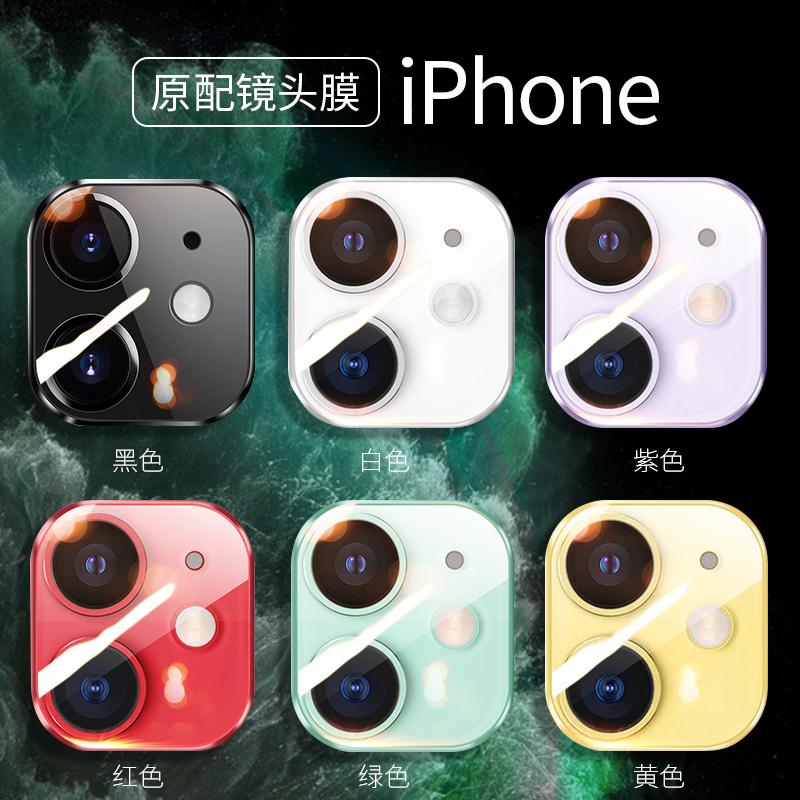 苹果11镜头膜iphone11一体全包11pro包边玻璃手机后置摄像头盖ip11钢化相机保护圈11promax全屏覆盖壳十一贴
