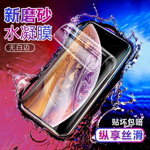 iPhoneX钢化水凝膜iPhone11ProMax苹果11全屏iPhonexr磨砂XR手机8X全包pro包边覆盖iPhones软膜iphone XS max