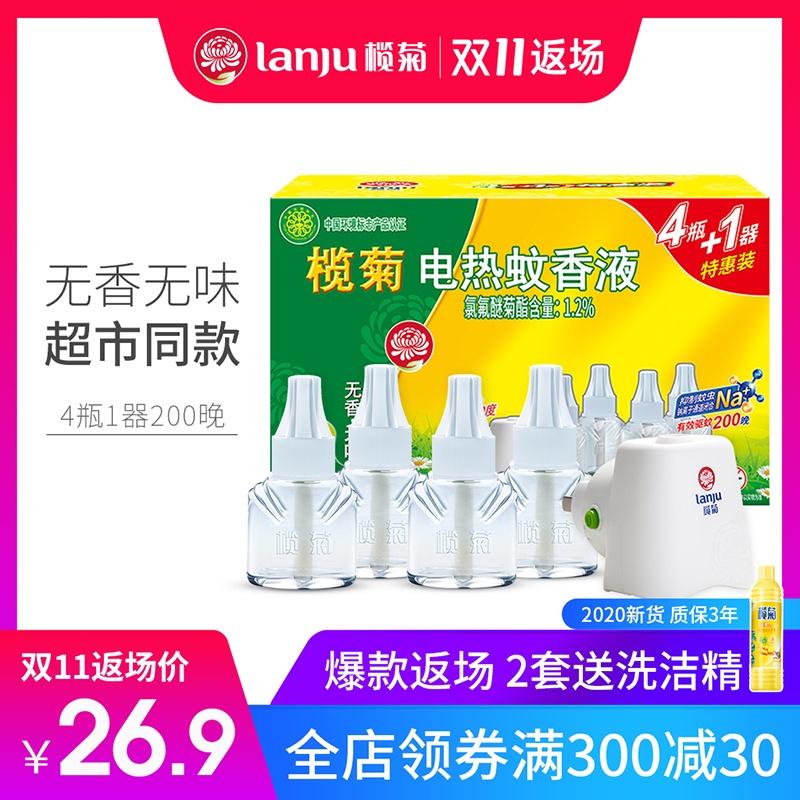 榄菊电热蚊香液无味婴儿孕妇电驱蚊补充装家用插电式灭蚊水液体