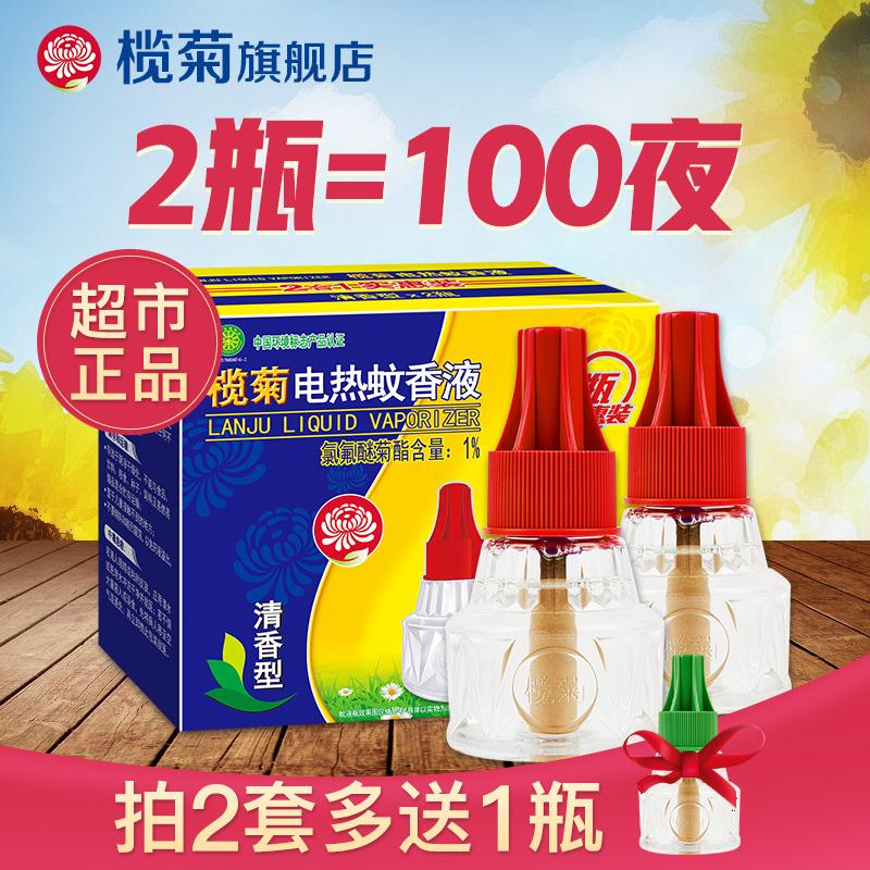 榄菊电蚊香液补充装(不含器) 淡味婴儿孕妇家用宝宝灭驱蚊液体