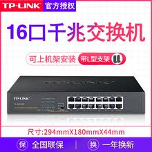 TP-LINK16口千兆以太网交换机24口36孔路由分线器宽带网络分流转换交换器监控企业级网管VLAN汇聚TL-SG1016DT