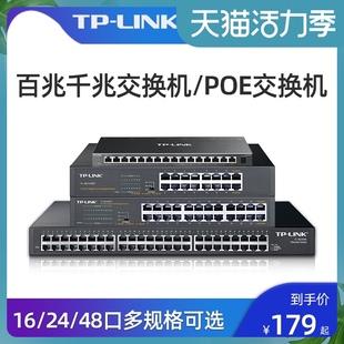LINK 12口24口32口48口千兆百兆交换机 16口POE供电监控分流器网络集器网线分线器家用企业办公转换器机架